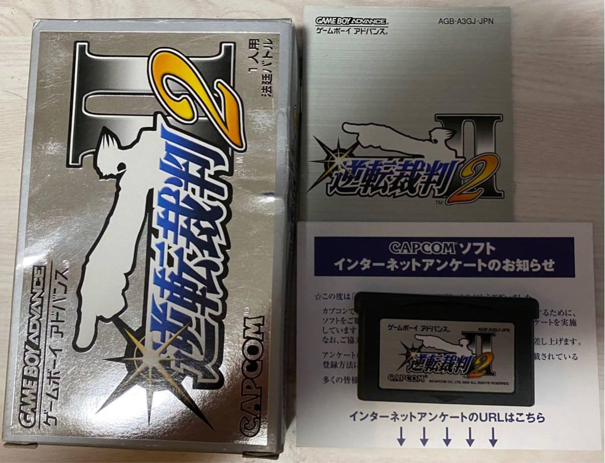 逆転裁判2 カプコン ゲームボーイアドバンス GBA 内箱欠品 箱潰れあり 説明書あり