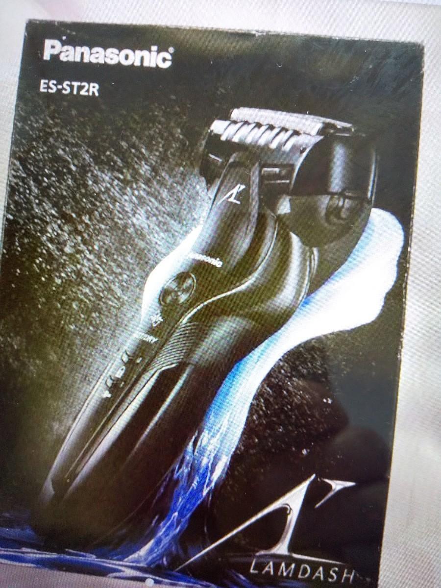 パナソニックpanasonicラムダッシュ三枚刃シェーバー  ES-ST2R-K:パナソニック  ラムダッシュ