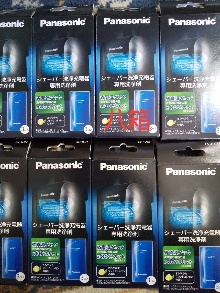 パナソニック Panasonic シェーバー洗浄充電器専用洗浄剤 ES-4L03 3個入 8パック