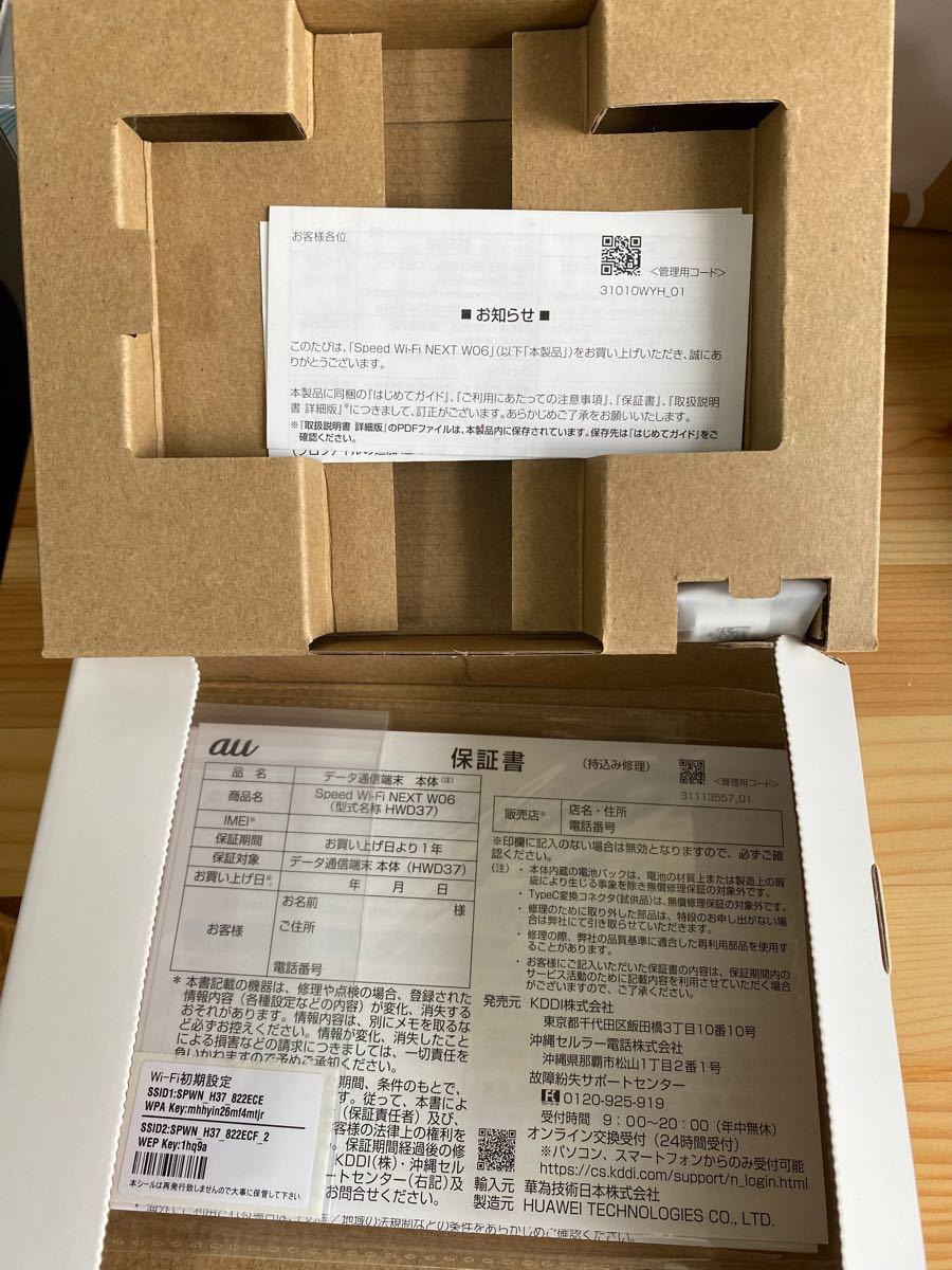 Speed Wi-Fi NEXT W06 HWD37SKU ブラック ブルー HUAWEI モバイルルーター