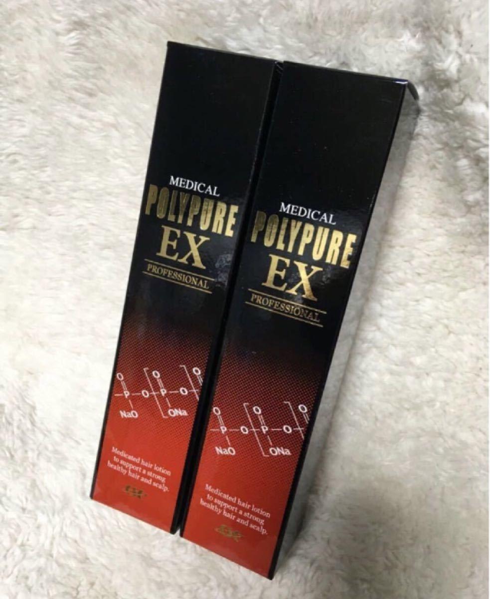【即購入OK】ポリピュアEX (薬用育毛剤)120ml × 2本