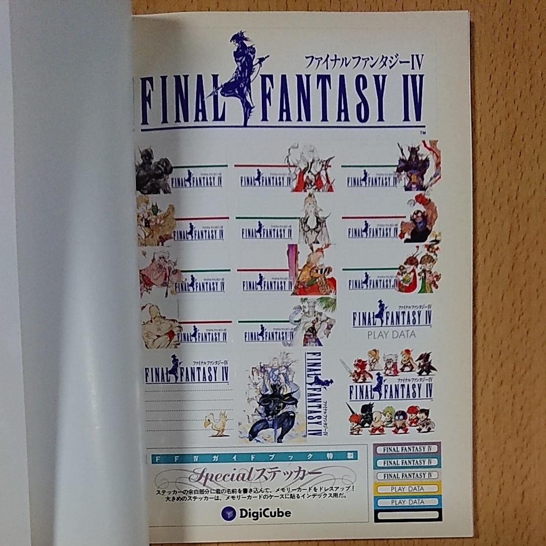 【ゲーム攻略本 PS1】ファイナルファンタジーⅣ ガイドブック