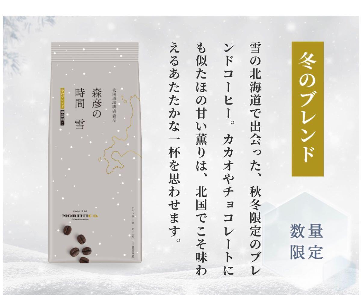 北海道珈琲 森彦の時間 雪 数量限定品 160g 6袋 新品未開封