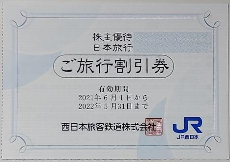 日本旅行 割引券_画像1