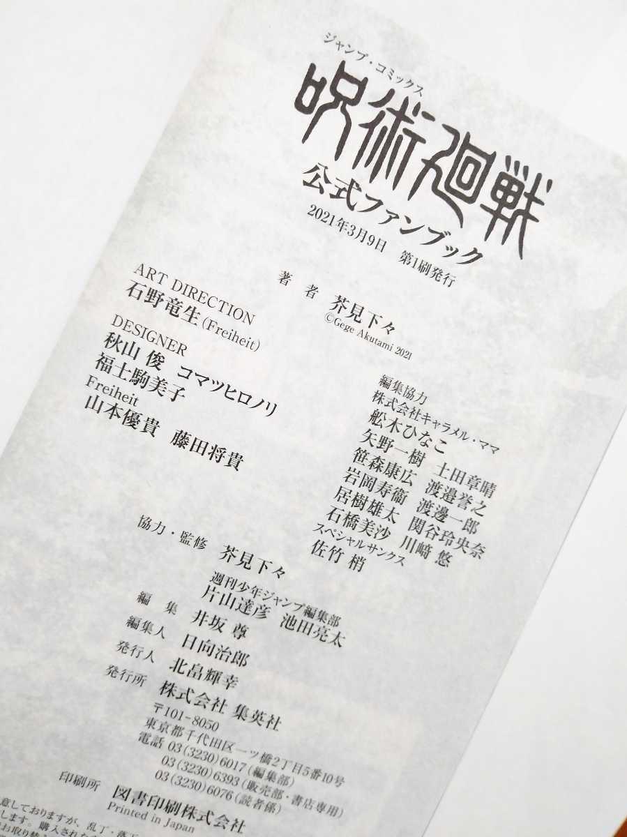 芥見下々 呪術廻戦 公式ファンブック 初版_画像3