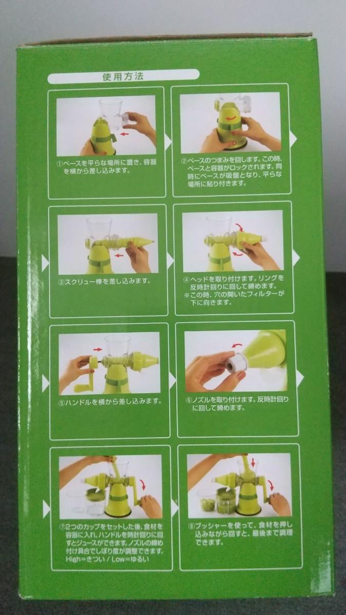 日本製 貝印 ベジタブル&フルーツジューサー