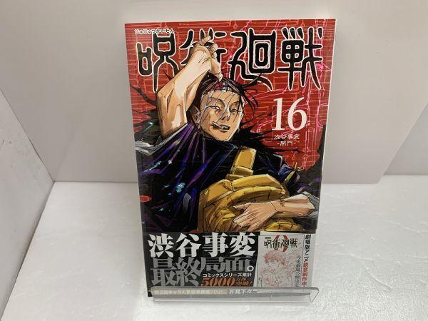 【新品】呪術廻戦 『0~16巻』 芥見下々【漫画全巻セット】_画像4