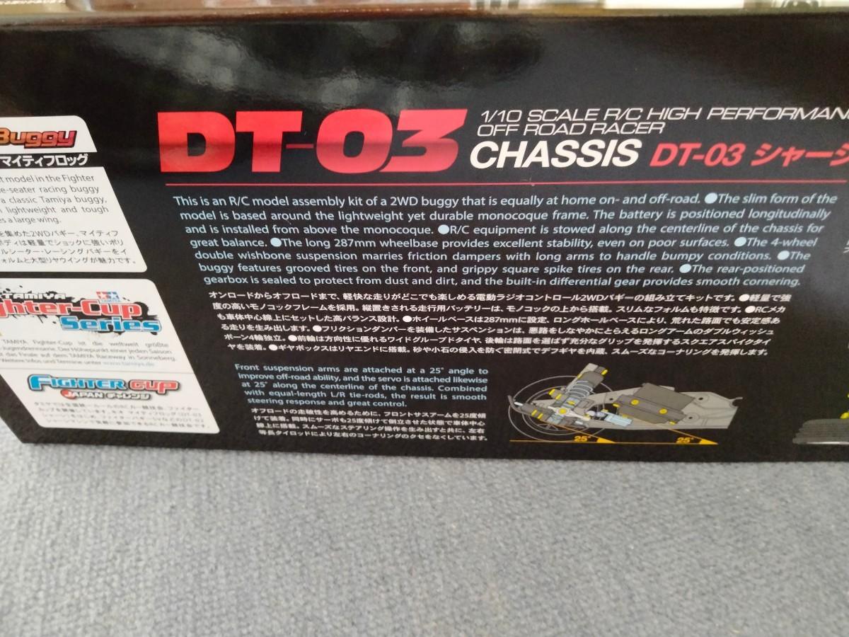 タミヤ DT-03 ネオマイティフロッグ 新品未組立