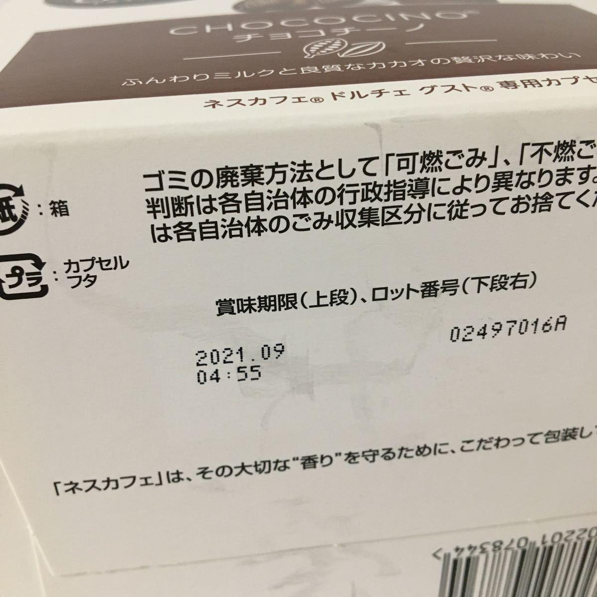 値下げしました。ネスレ ドルチェグスト カプセル チョコチーノ 8杯 -2