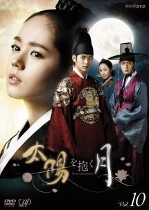 韓国ドラマ 【太陽を抱く月】 日本語吹替版DVD