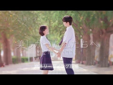 韓国ドラマ 【美しかった私たちへ】 DVD版