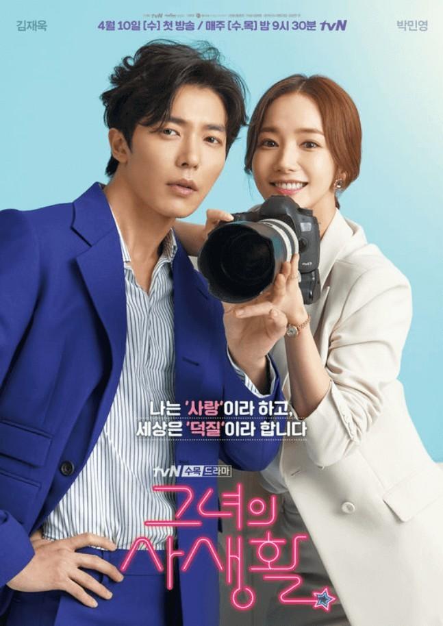 韓国ドラマ 【彼女の私生活】 DVD版