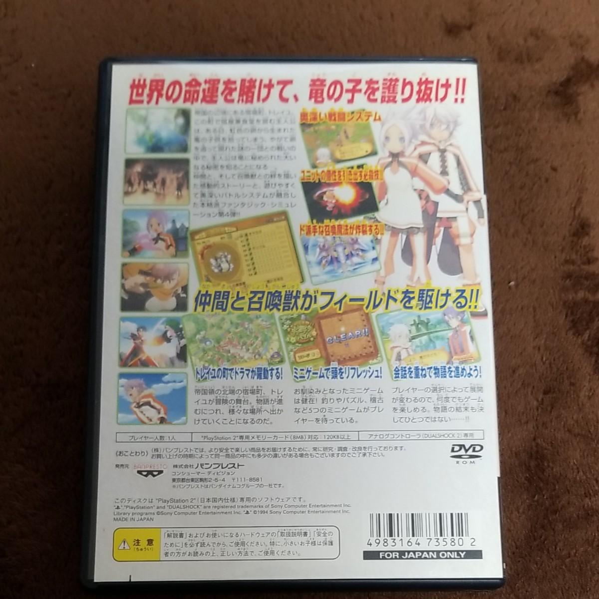 【PS2】 サモンナイト4