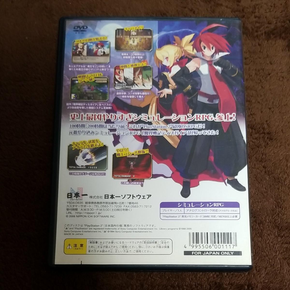 【PS2】 魔界戦記ディスガイア2 (初回限定版)