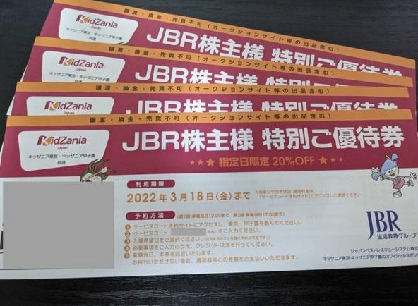 最新 4枚セット JBR 株主優待 キッザニア 20%割引券 ジャパンベストレスキューシステム_画像1