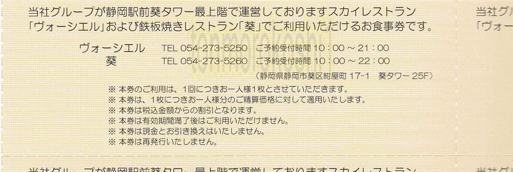 TOKAIホールディングス 株主優待券 スカイレストラン ヴォーシエル 最新 即有 21年12月末迄 20%割引券24枚 婚礼割引 フレンチ 静岡_裏