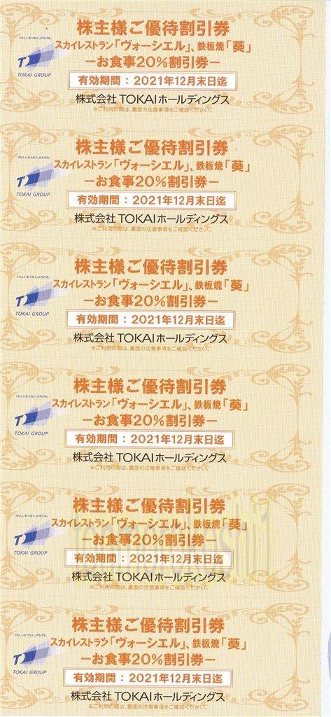 TOKAIホールディングス 株主優待券 スカイレストラン ヴォーシエル 最新 即有 21年12月末迄 20%割引券24枚 婚礼割引 フレンチ 静岡_合計24枚の割引券