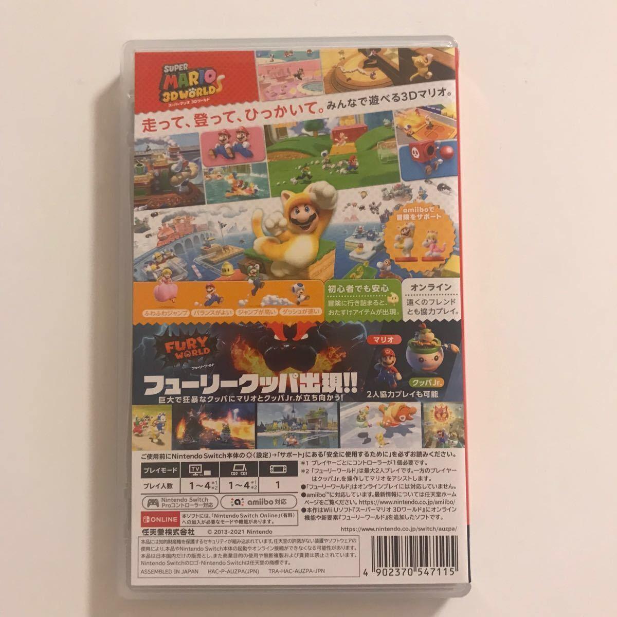 【Switch】 スーパーマリオ 3Dワールド+フューリーワールド デラックス スーパーマリオブラザーズ 2本セット