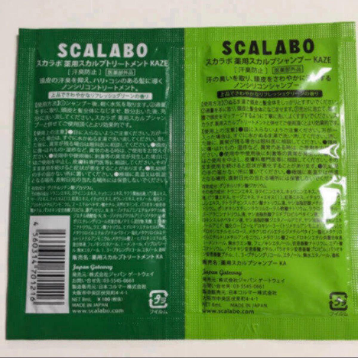 スカラボ薬用スカルプシャンプー&トリートメント KAZE 24個