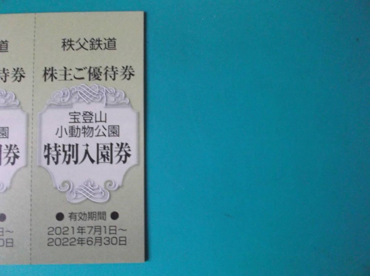 ■秩父・長瀞・宝登山小動物公園特別入園券■1枚■秩父鉄道株主優待■有効期限:2022.6.30  送料63円~_画像1