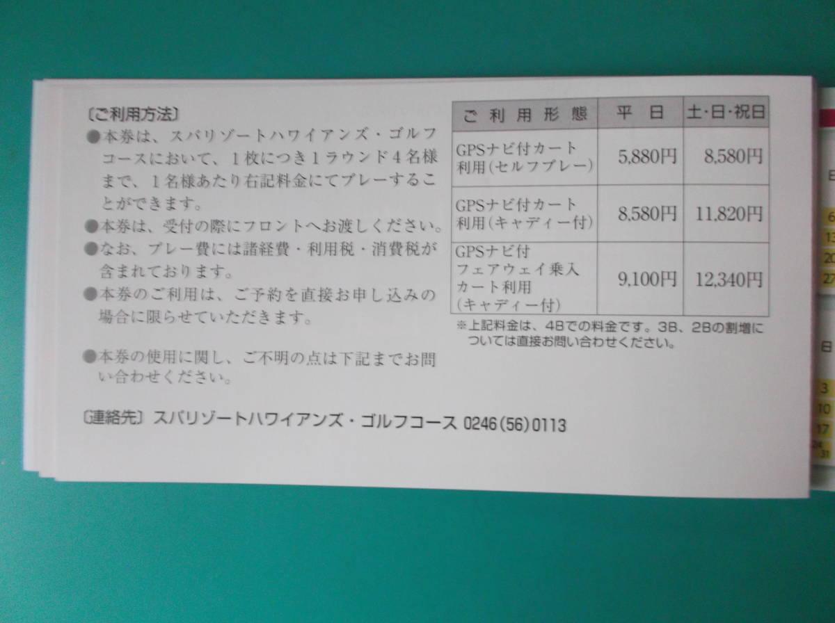 ■常磐興産・株主優待 スパリゾートハワイアンズ・ゴルフコース  施設割引券 1枚  2022年6月30日迄 有効_画像2
