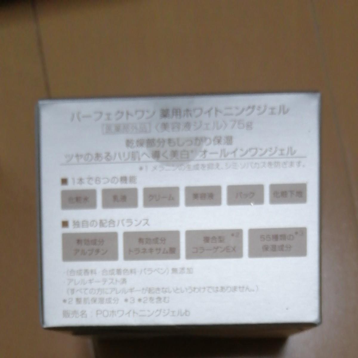 パーフェクトワン薬用ホワイトニングジェル PERFECT ONE 新日本製薬