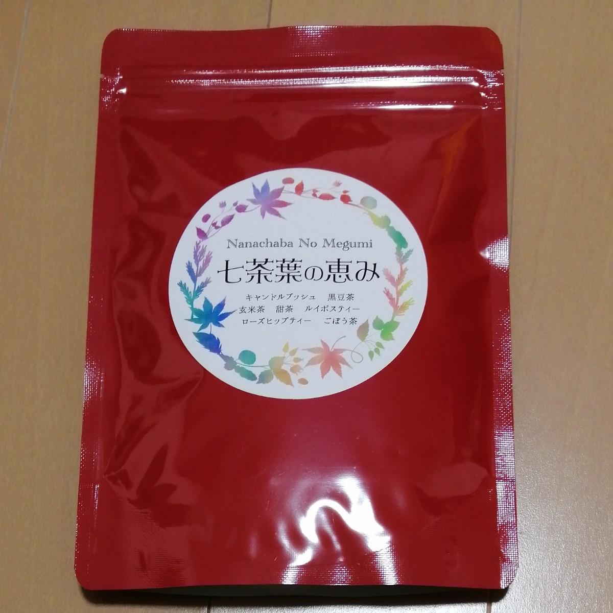 「七茶葉の恵み」ノンカフェイン ノンカロリー 無添加 混合茶