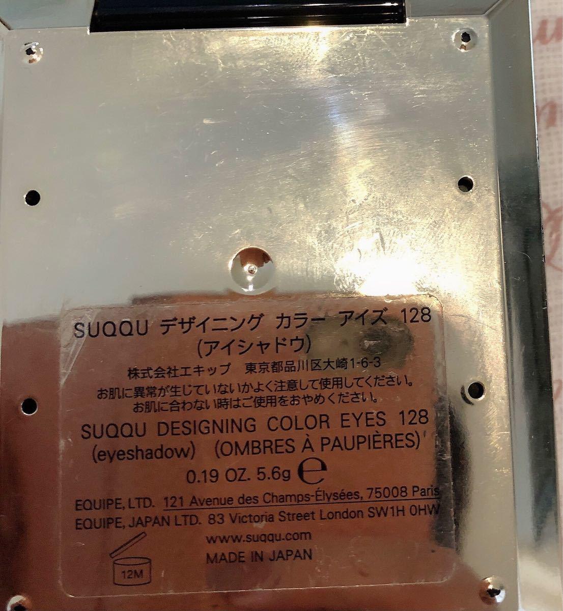 SUQQU デザイニングカラーアイズ スック128 アイシャドウ