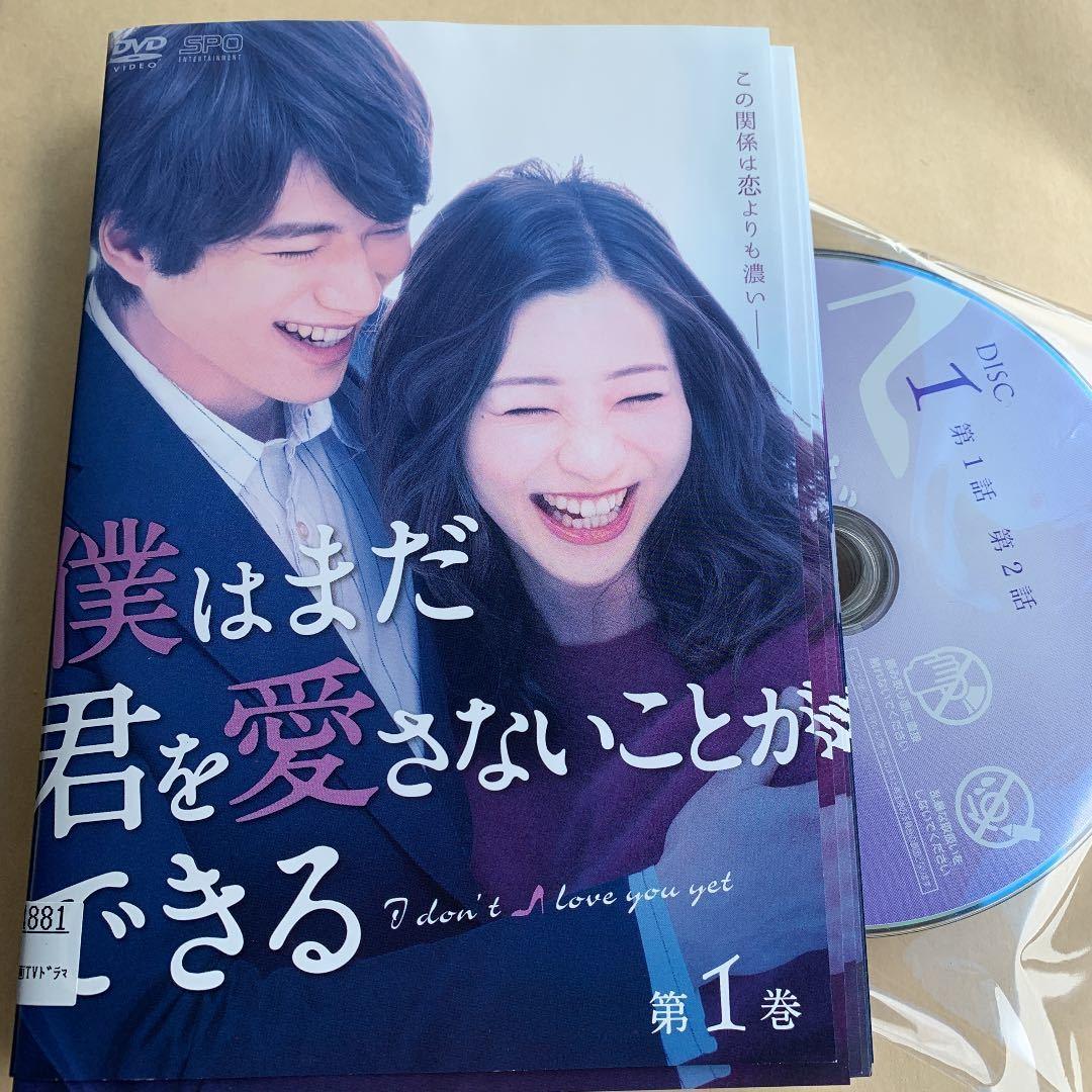 僕はまだ君を愛さないことができる  DVD 全巻セット 足立梨花 白洲迅