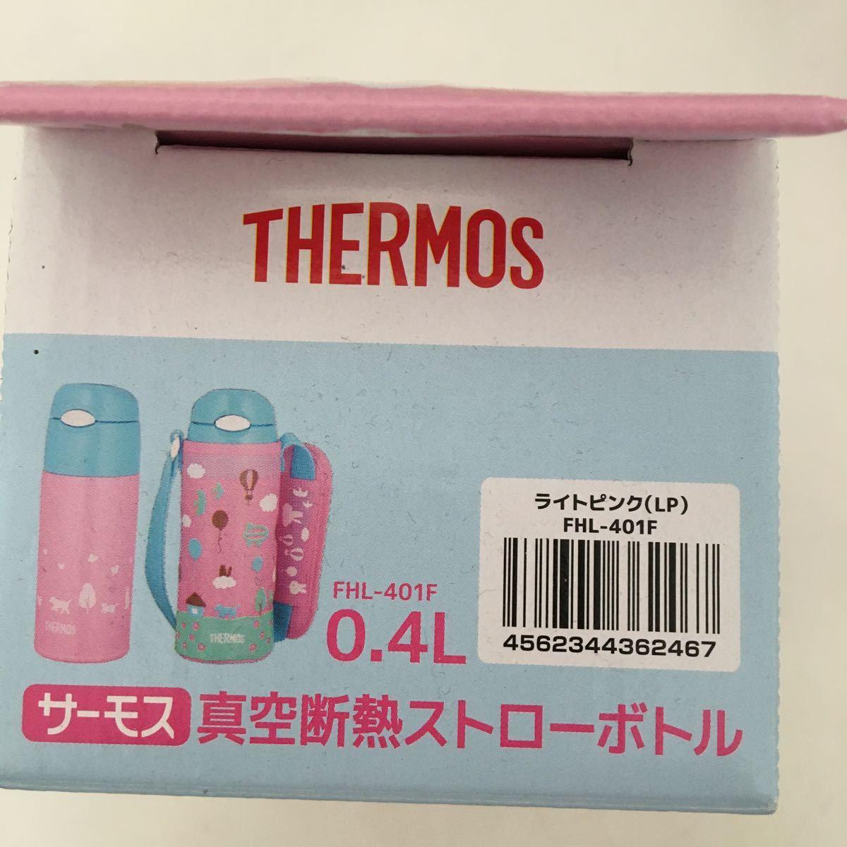 サーモス 真空断熱 ストローボトル ステンレスボトル 水筒 0.4L ライトピンク