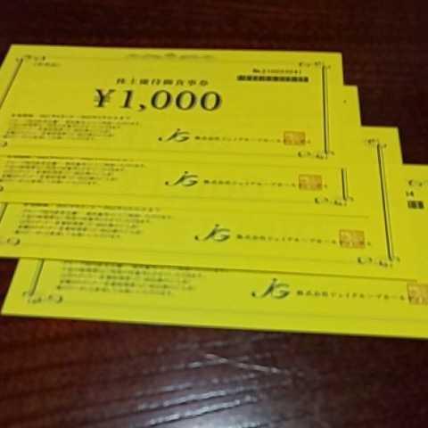 〔非売品〕ジェイグループ ホールディングス 株主優待券 4,000円 芋蔵 てしごと家_画像1