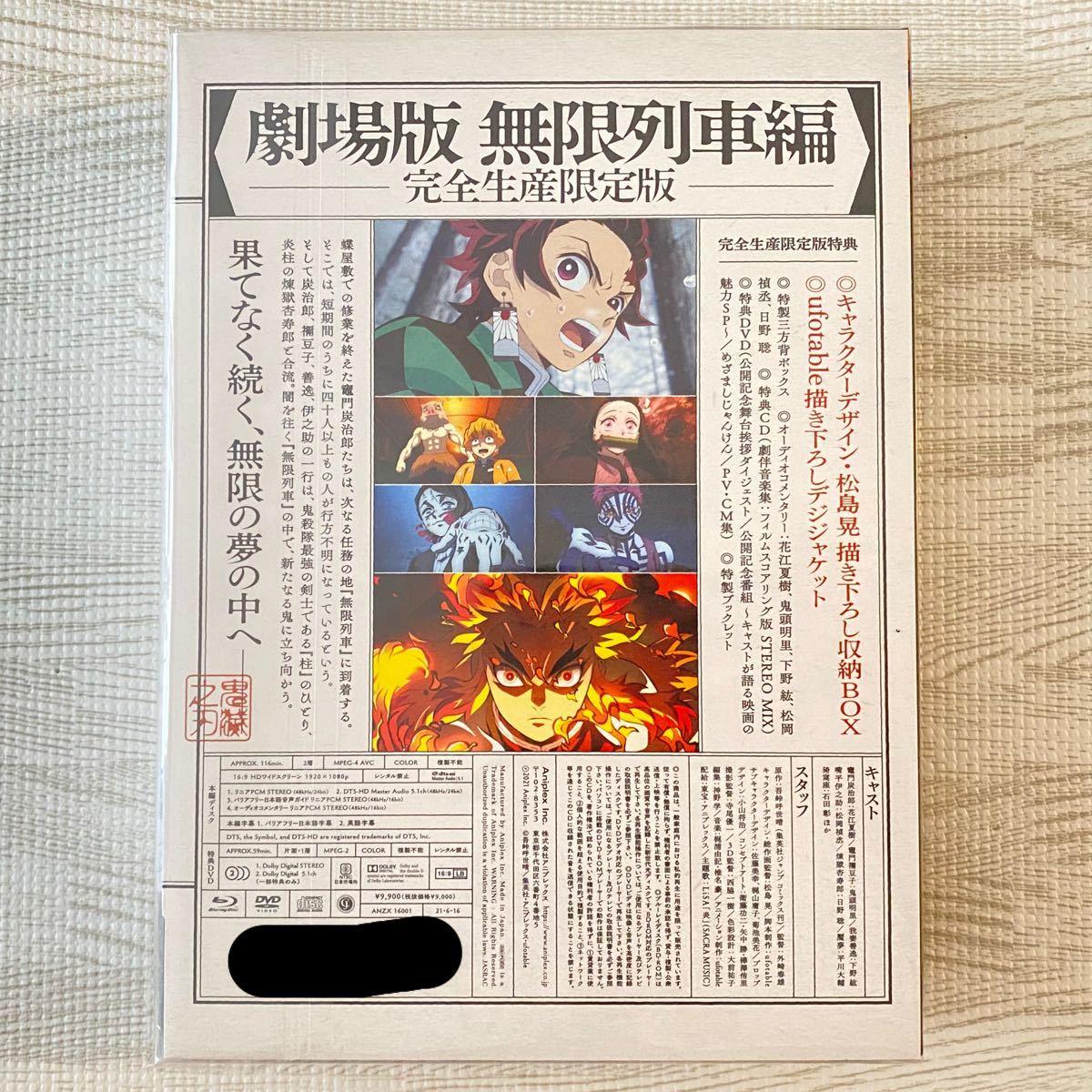 【Blu-ray】劇場版 鬼滅の刃 無限列車編 完全生産限定版 特典 色紙 付き