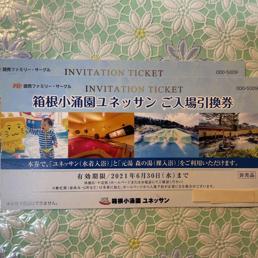 ミ◆箱根小涌園ユネッサン ご入場引換券 2枚組◆即決!◆ミ_画像1