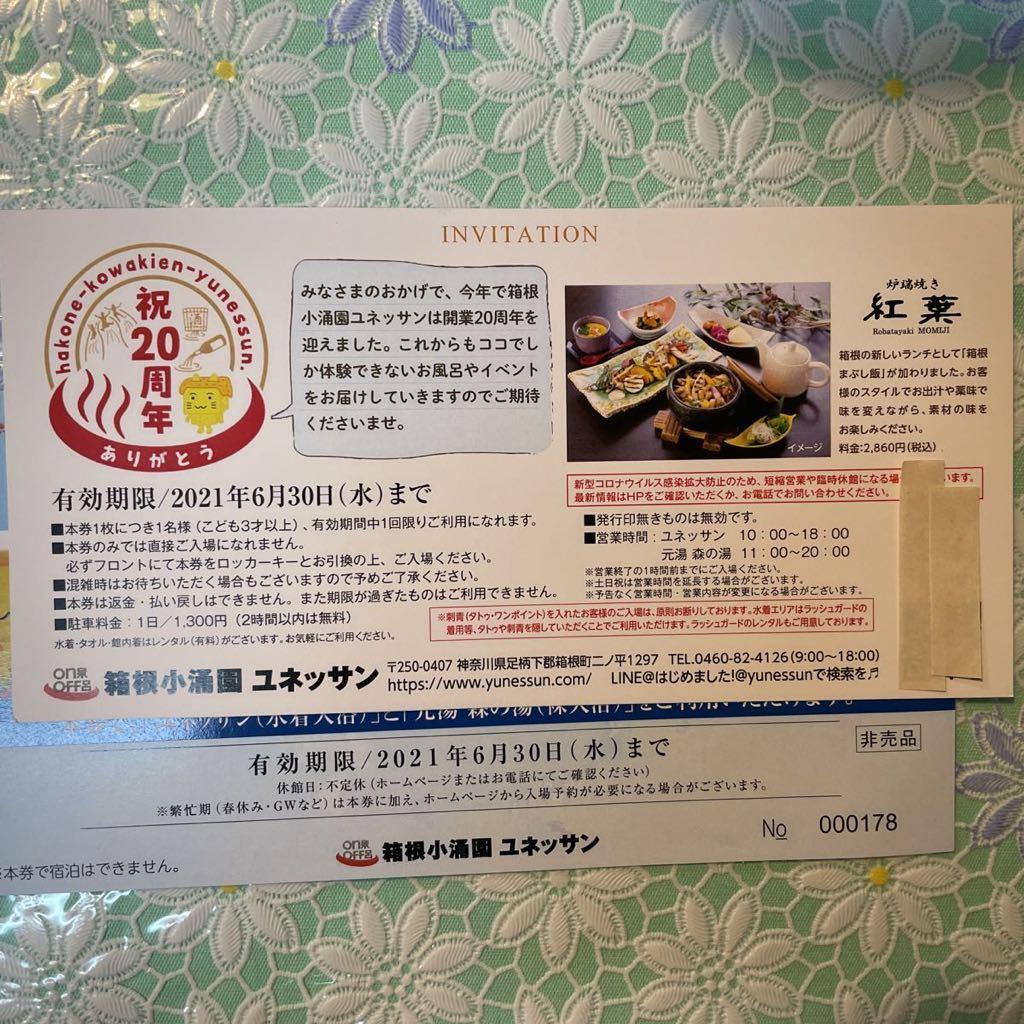 ミ◆箱根小涌園ユネッサン ご入場引換券 2枚組◆即決!◆ミ_画像2