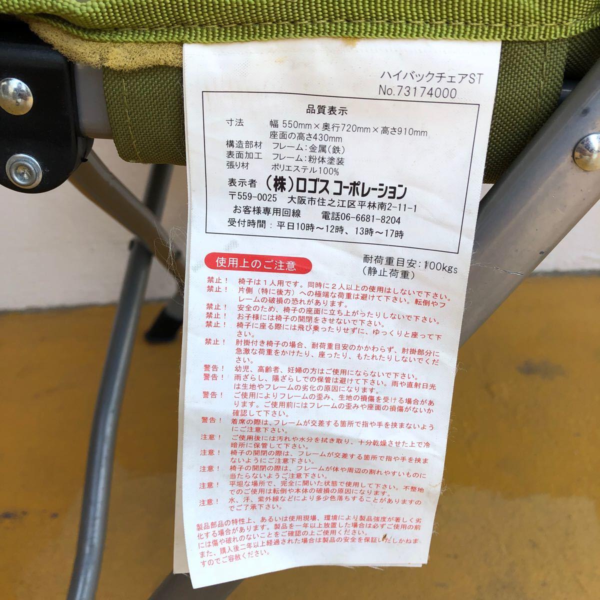 【90分限定価格】ロゴス  ハイバックチェア アウトドアチェア