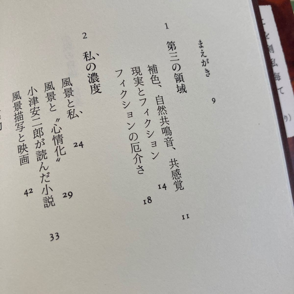 小説の自由/保坂和志 (著者)