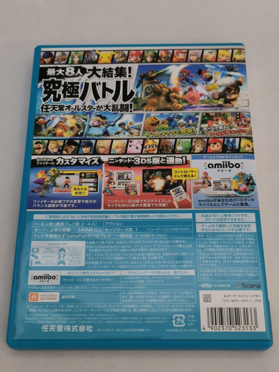 【WiiU】大乱闘スマッシュブラザーズfor Wii U