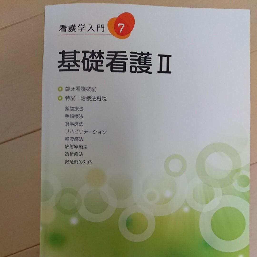 看護学入門 基礎看護Ⅱ