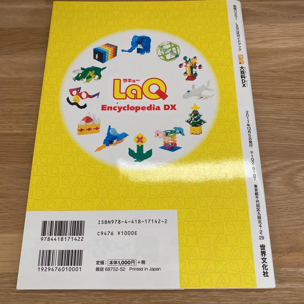 中古◇LaQ大百科 設計図 ラキュー ヨシリツ LaQ 本 ガイドブック 作り方の本説明書_画像2