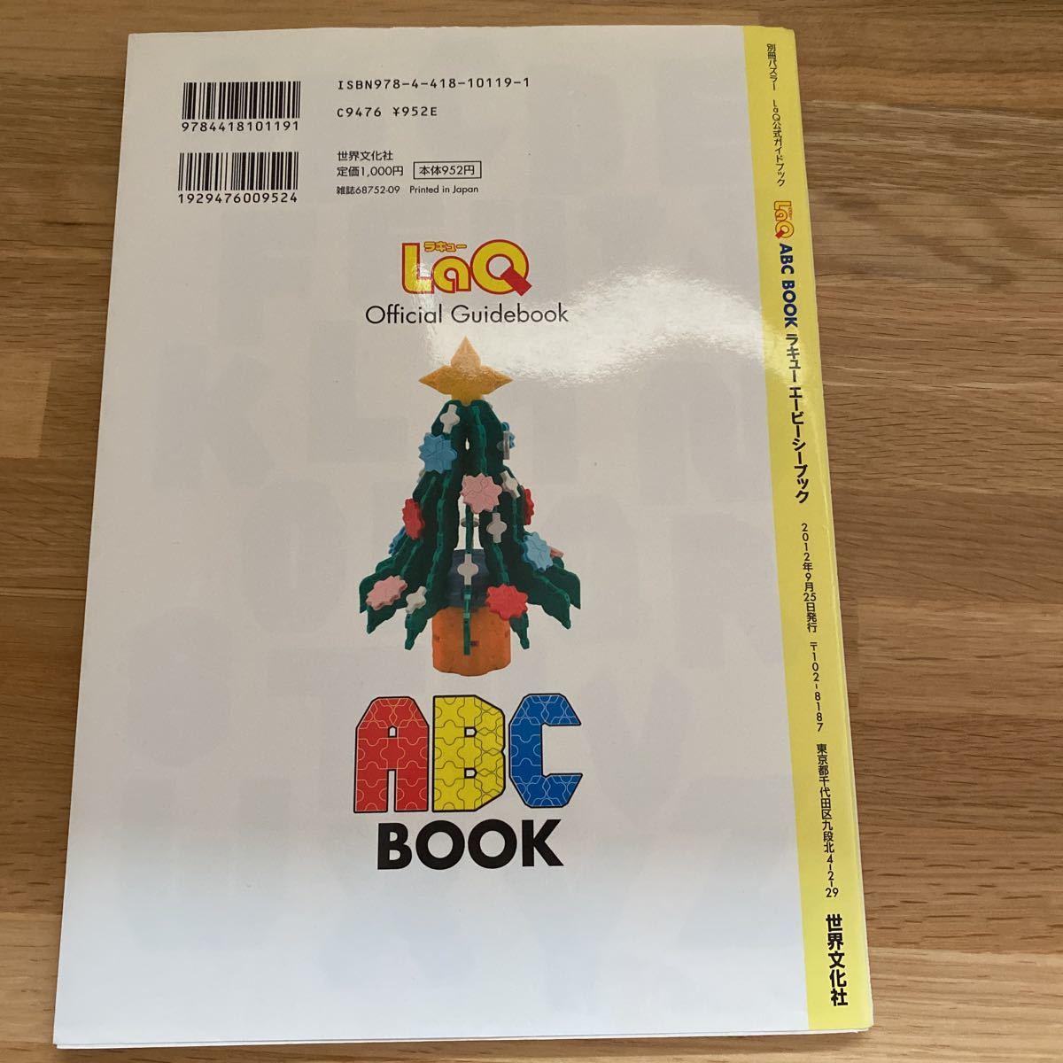 送料無料◇中古◇LaQ ABC BOOK 設計図 ラキュー ヨシリツ LaQ 本 ガイドブック 作り方の本説明書_画像2
