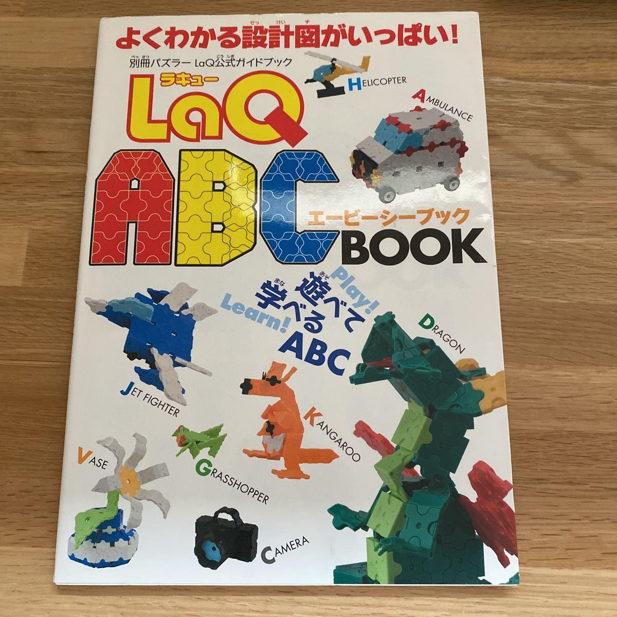 送料無料◇中古◇LaQ ABC BOOK 設計図 ラキュー ヨシリツ LaQ 本 ガイドブック 作り方の本説明書_画像1