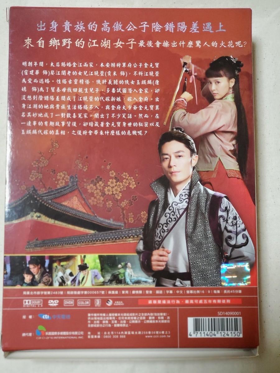 中国盤DVD BOX 日本語字幕無しドラマ 金玉良縁 主演 ティファニー・タン ウォレス・フォ 全話収録