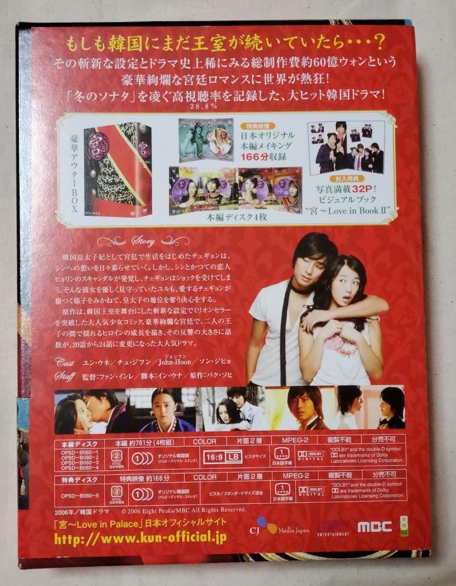 韓国ドラマ 宮 DVD BOX 1、2 主演チュ・ジフン ユン・ウネ 特典映像付き