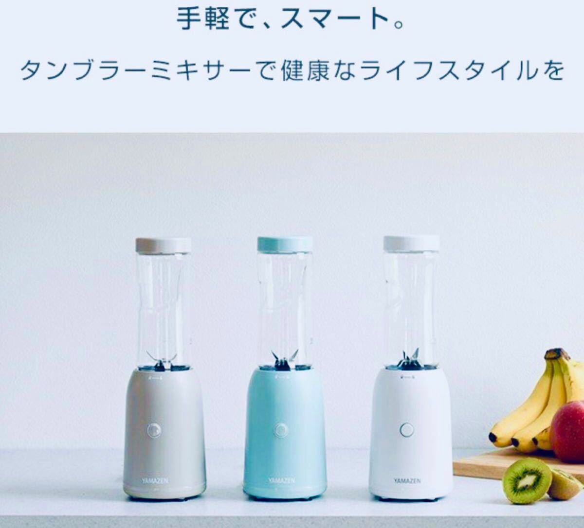 【 山善 YAMAZEN  メーカー保証 1年 ミキサー ブレンダー 】