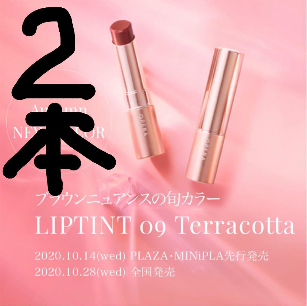 リップティント N 09 テラコッタ(復刻色) オペラリップティント OPERA