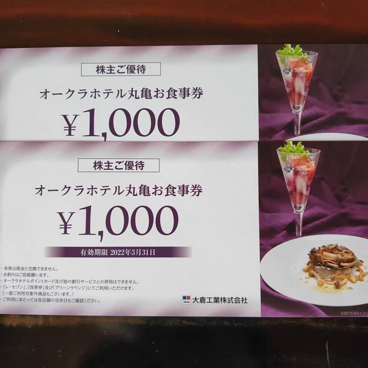 オークラホテル丸亀 株主優待 お食事券 2000円分 大倉工業 株主優待券_画像1