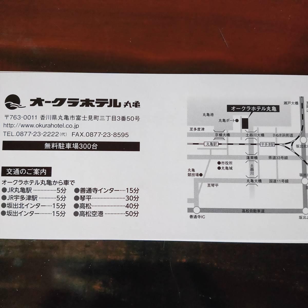 オークラホテル丸亀 株主優待 お食事券 2000円分 大倉工業 株主優待券_画像2