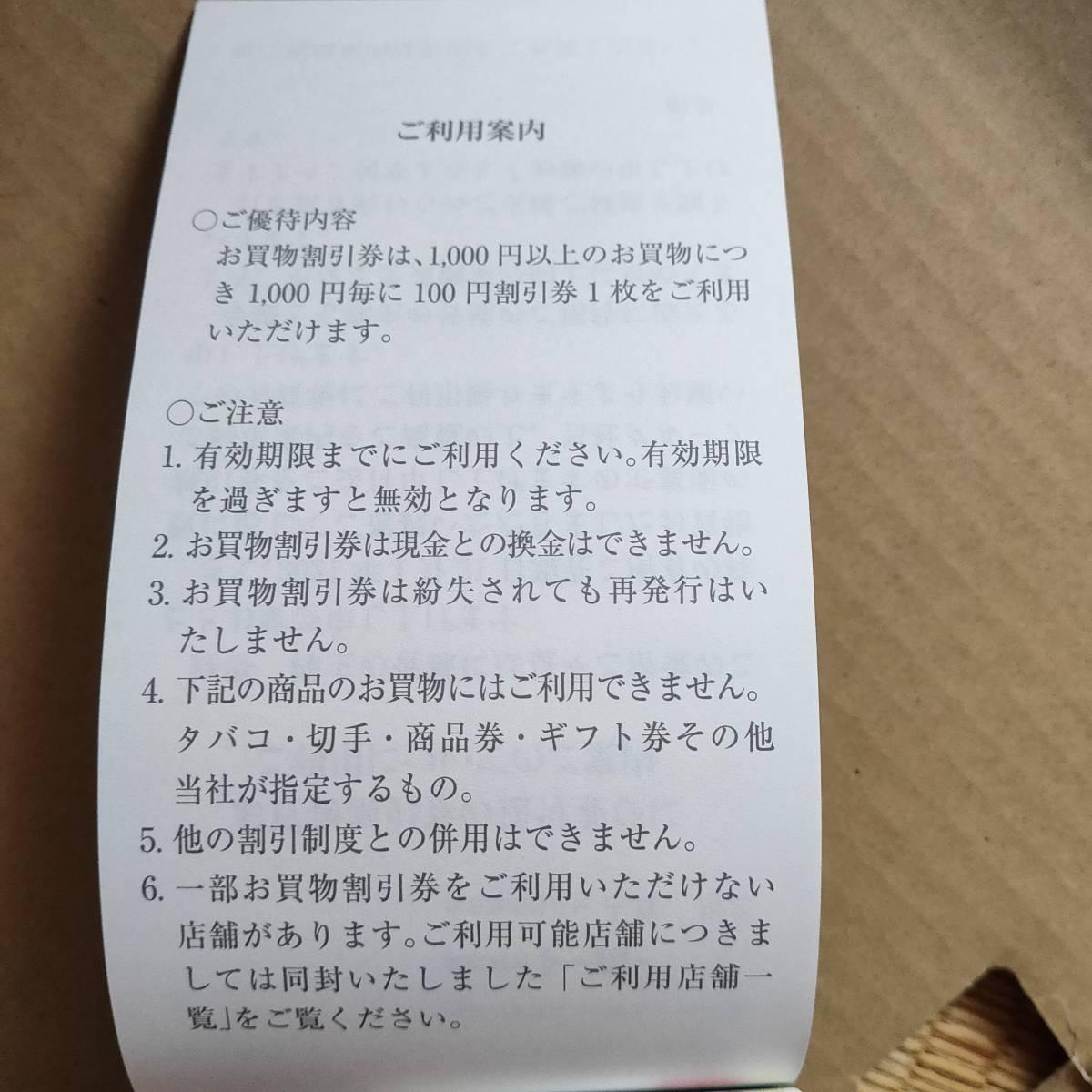 トーホー 株主優待券 お買物割引券5000円分 2022年6月30日まで toho_画像2