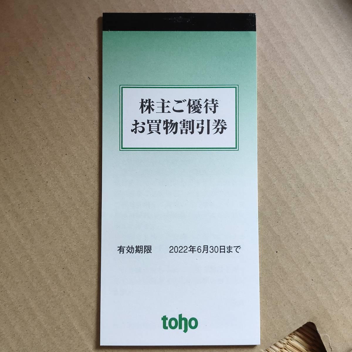 トーホー 株主優待券 お買物割引券5000円分 2022年6月30日まで toho_画像1