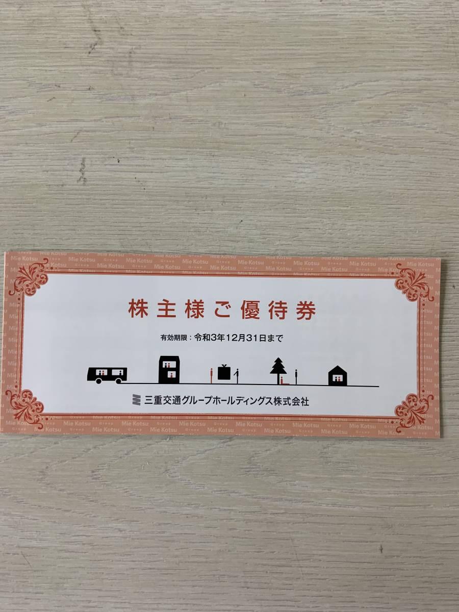 三重交通グループ 株主優待券1冊 路線バス乗車券ほか  有効期限2021年12月31日まで _画像1